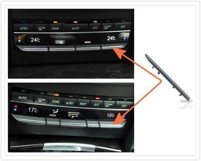 ⚡️ BENZ W212 S212 冷氣 按鍵 裝飾 鍍鉻 電鍍 銀條 裝飾 面板 E200 E250 E300 E63