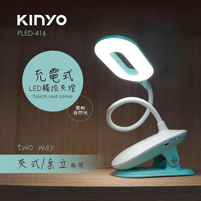 KINYO耐嘉 PLED-416 充電式LED觸控夾燈 USB供電 桌燈 檯燈 台燈 夜燈 床頭燈 蛇管燈 閱讀 工作燈