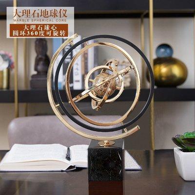 地球儀歐式大理石地球儀擺件樣板房書房書桌客廳電視柜桌面軟裝飾品擺設哆啦A珍