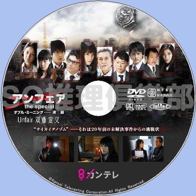 老店新開!推理劇集 2015新單元劇DVD:Unfair the special 雙重定義 連鎖 秦建日子 DVD