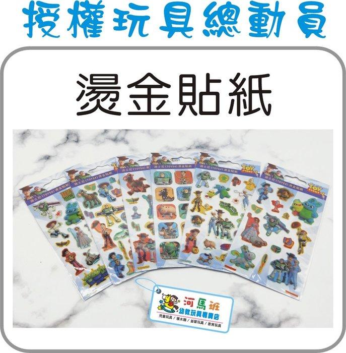 河馬班-文具系列-授權迪士尼玩具總動員4-燙金貼紙