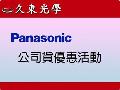《久東光學*公館》Panasonic ...