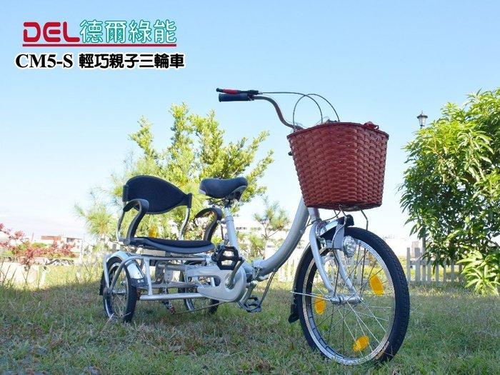 德爾綠能  CM5-S  親子三輪車 也可載成人  長輩出遊的代步車
