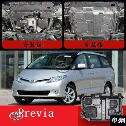 豐田 Previa 2.4 / 3.5 專用塑鋼底盤護板 發動機下護板 保護心臟 防塵 防異物 保養免拆  A12