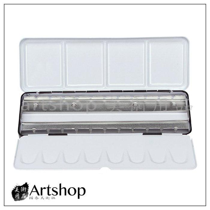 【Artshop美術用品】塊狀水彩 空鐵盒 (24色)