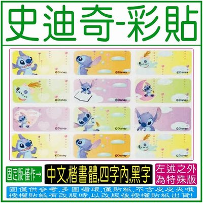 【史迪奇-中彩貼(1.3x3.0cm)-30張】-免蓋會計章,姓名貼紙-【晉安刻印】
