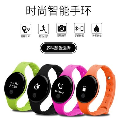H8智慧手錶藍芽多功能計步睡眠健康圓形...