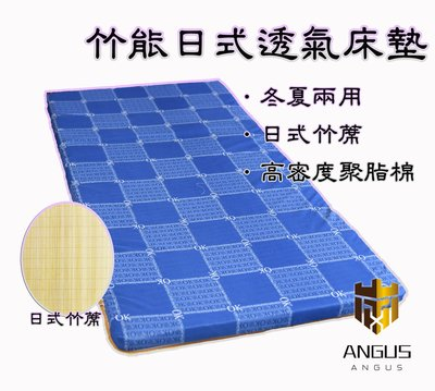 【ANGUS】竹能日式床墊/ 厚度5cm/ 3.5尺單人加大/ 露營加床/ 便攜床墊/ 椰子床 南投縣