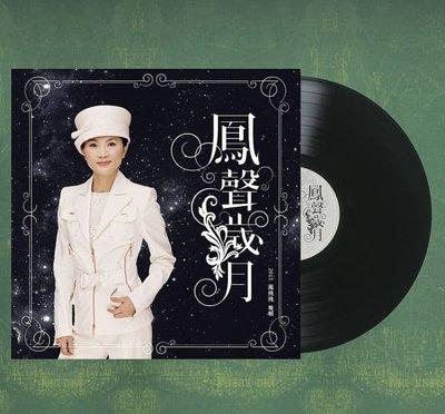 合友唱片 面交 自取 鳳飛飛 / 鳳聲歲月 2LP 星空典藏限量黑膠