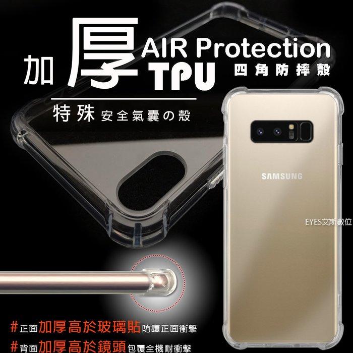 【四角邊特殊加厚防摔殼】三星 Galaxy A50 Note10 Note10+ 手機保護殼空壓殼套
