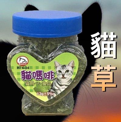 BaoLin貓嗎啡 貓草 12g