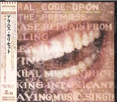 K - Alanis Morissette - Supposed Former - 日版 +1BONUS+OBI