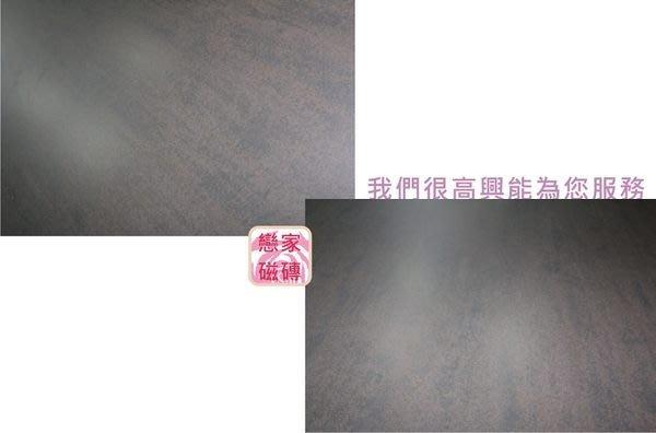 《戀家磁磚工作室》進口霧面石英磚(深咖) 60*60CM 橫條雲霧狀 地壁兩用 適於客廳浴室廚房