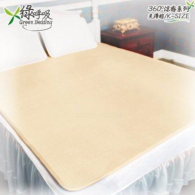 綠呼吸 3D立體水洗透氣涼墊 KING SIZE-6尺x7尺 床墊/遊戲墊/草蓆/麻將蓆/涼蓆/竹蓆