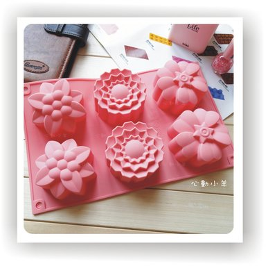 心動小羊^^6連花形皂模.符合美國FDA質量,無毒環保,耐溫-40℃到+230℃