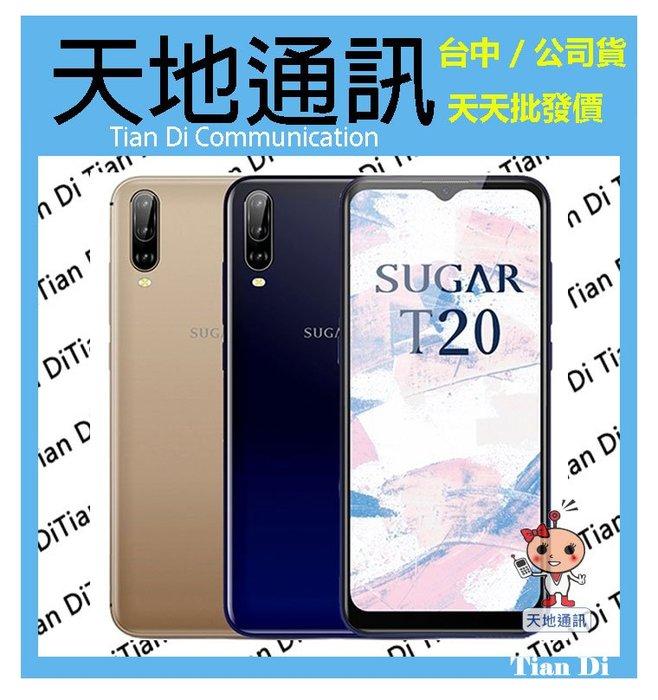 《天地通訊》SUGAR T20 3G/64G 6.52吋 聯發科MTK6762D  全新供應