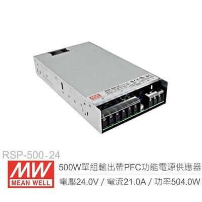 『堃喬』 MW明緯 RSP-500-24 PFC 主動式單組輸出開關電源 24V/ 21A/ 500W 新北市