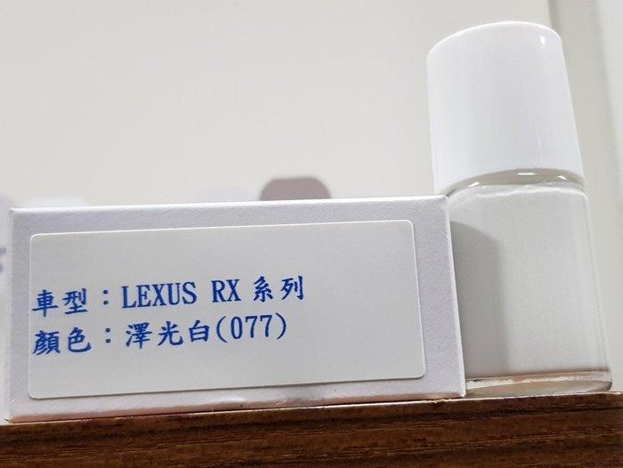 <名晟鈑烤>艾仕得(杜邦)Cromax 原廠配方點漆筆.補漆筆 LEXUS RX系列 顏色:澤光白(077)