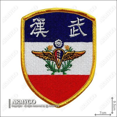 【ARMYGO】武漢 部隊章 (一)