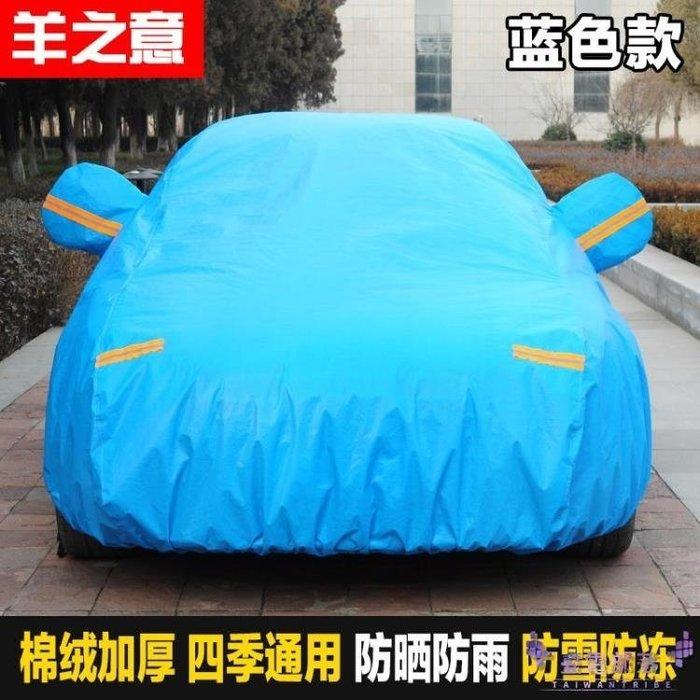 999新款汽車車衣車罩防曬防雨遮陽隔熱非全自動專用外套外罩套子車套01KJ09