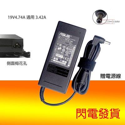 全新 ASUS 19V4.74A UX50 VX7 VX V2 V1 W7 X501 X45 電源 適配器 台中市