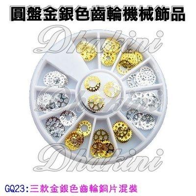 日本流行美甲產品~《日系金銀色齒輪機械飾品》~GQ23,三款式混裝圓盤包裝~美甲我最酷喔