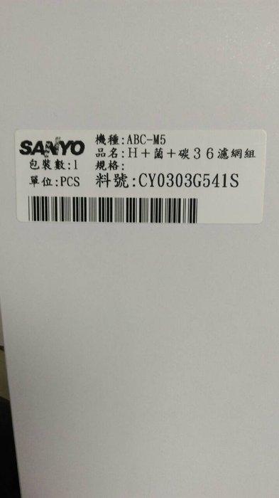 【原廠濾網】三洋【CAFT-M5 一片裝】空氣清淨機濾網;適用機型→ABC-M5,另售CAFT-633;CAFT-511