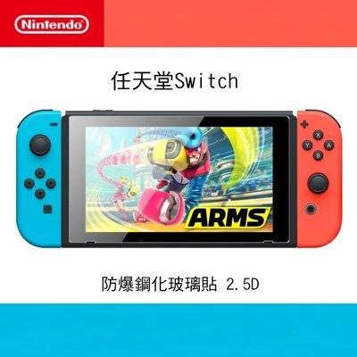*Phone寶*Nintendo Switch 任天堂 防爆鋼化玻璃貼 高透光 2.5D 9H