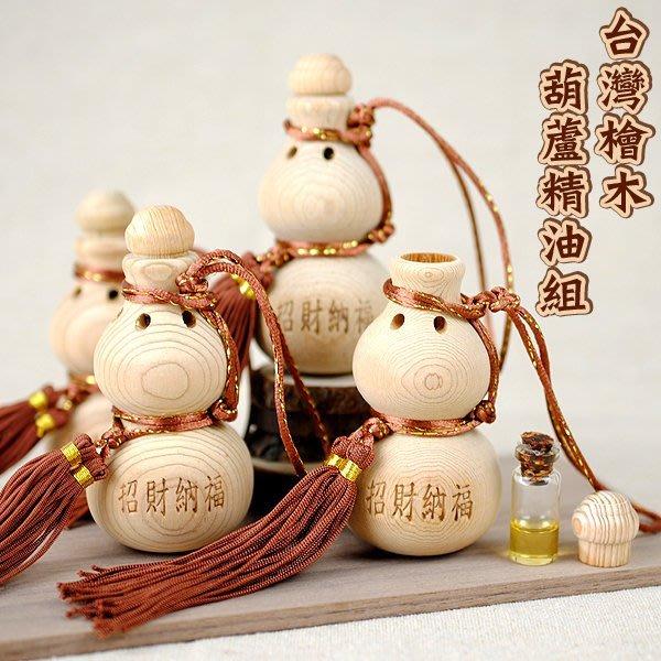 【招財納福精油聞香瓶】台灣檜木葫蘆精油組系列【開口胖胖型葫蘆(10cm)小中國結葫蘆】