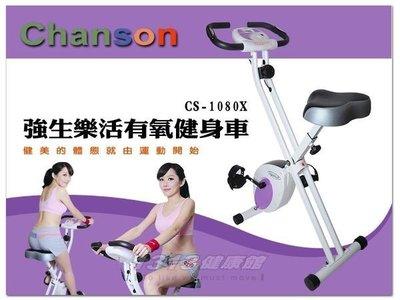 【1313健康館】(送小青蛙按摩墊)專業品牌 強生Chanson時尚磁控折收健身車CS-1080X