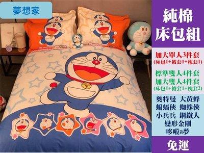 [Special Price]5757《2件免運》22花色 純棉 動漫卡通 180公分寬 加大雙人床 床包四件套 床包1床裙1被套1枕套2