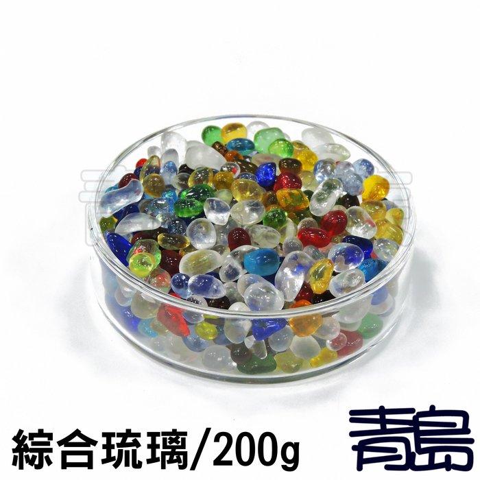 PN。。。青島水族。。。G00008魚缸造景底砂 琉璃系列 彩色水晶琉璃砂 水草缸裝飾 開運==綜合琉璃200g買二送一