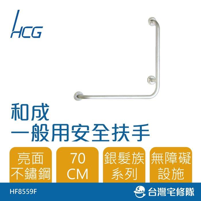 HCG和成衛浴 一般用安全扶手 HF8559F 銀髮族無障礙設施 安全舒適-台灣宅修隊17ihome