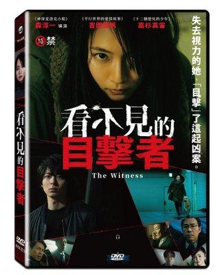 河馬音像  電影  看不見的目擊者 DVD 全新正版~起標價=直購價110.3
