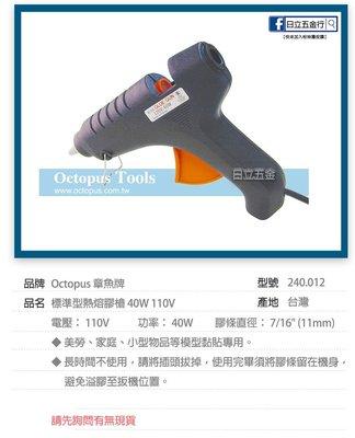 EJ工具《附發票》240.012 Octopus 章魚牌 台灣製 標準型熱熔膠槍 110V 40W