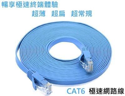 【3C生活家】網路線 CAT6 1公尺 RJ45 超六類 扁線 8P8C ADSL 路由器 數據機 萬兆傳輸乙太網路