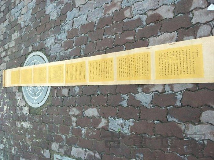 【聚寶閣】古董古玩字畫清代傳世王時敏長卷佛經書法 sbh4776