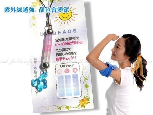 日韓潮物 !測UV太陽紫外線串珠變色手機吊飾 (可超取)【DJ262】◎123便利屋◎