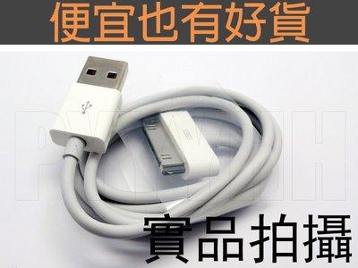 iPhone 3GS 4 4S 充電線 iPad 2 30Pin 充電器 傳輸線 數據線