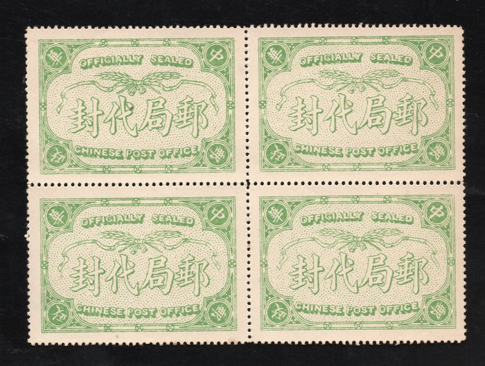 BB1 (代拍品)民國5年中華郵政郵局代封票四方連新票背原膠罕少,品相請詳參各圖示。