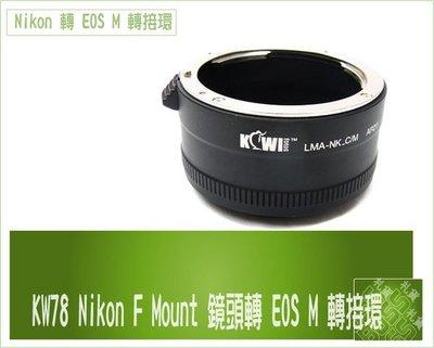 『KW78』免運 KIWI Nikon AI AIS F Mount 鏡頭轉 EOS M M2 M3機身轉接環