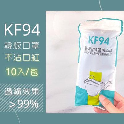 KF94 現貨供應 10片一包 經濟型 黑色 口罩4D立體三片式設計 四層防護 防塵 透氣 防花粉 四層