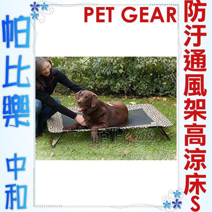 ◇帕比樂◇美國PET GEAR.專業訓練寵物防汙通風架高床涼床S,通風防暑,可折疊收納、輕巧好移動,也是訓練用的等待地點