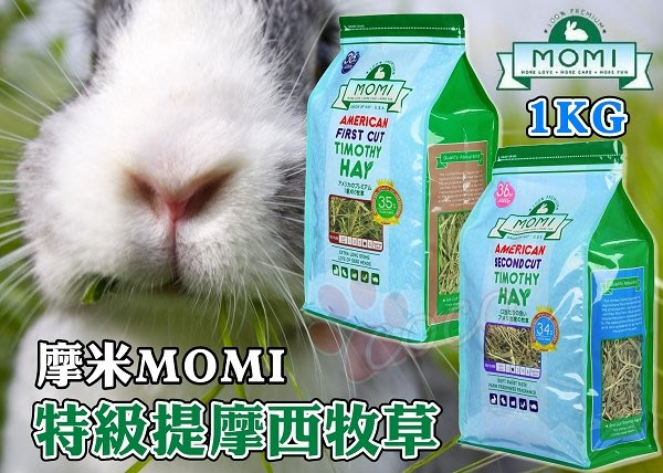 *COCO*美國摩米MOMI特級一割/二割提摩西牧草1kg(兔、天竺鼠適合) 高纖維質/可磨牙/可當墊料