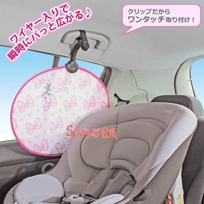 《東京家族》日本進口 迪士尼 米妮 汽車用 抗UV 遮陽罩 太陽擋板