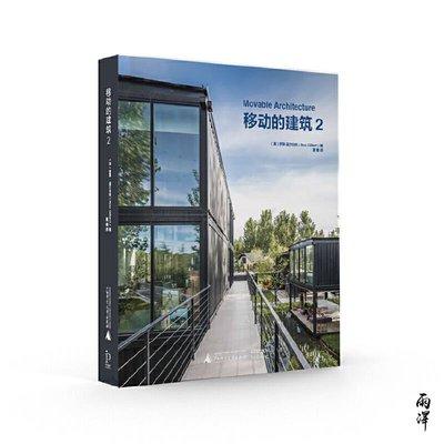 移動的建筑2 Movable Architecture[雨澤文化]