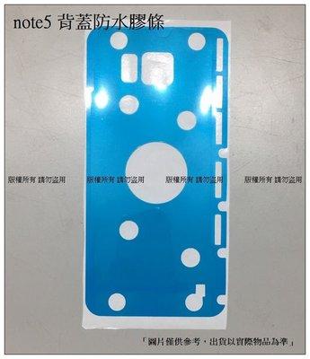 ☆成真通訊☆ 現貨 Note5 背膠 全新 三星 Note 5 電池蓋 背蓋 防水膠條 換電池必備