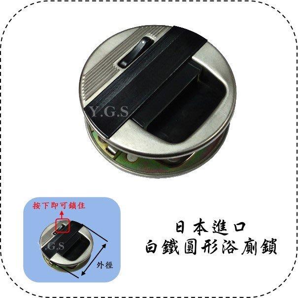 Y.G.S~鎖系列~日本進口白鐵圓形浴廁鎖 (含稅免運)