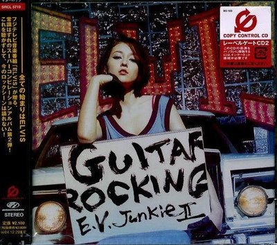 (日版全新未拆) E.V.Junkie II -GUITAROCKING -ORANGE RANGE,雷鼓,FLOW ....