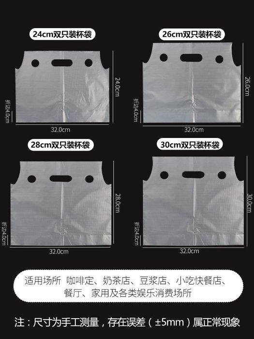 奇奇店-奶茶袋打包袋飲料杯袋豆漿咖啡袋手提塑料袋定做單雙杯袋#安全无毒 #輕巧 #韧性好